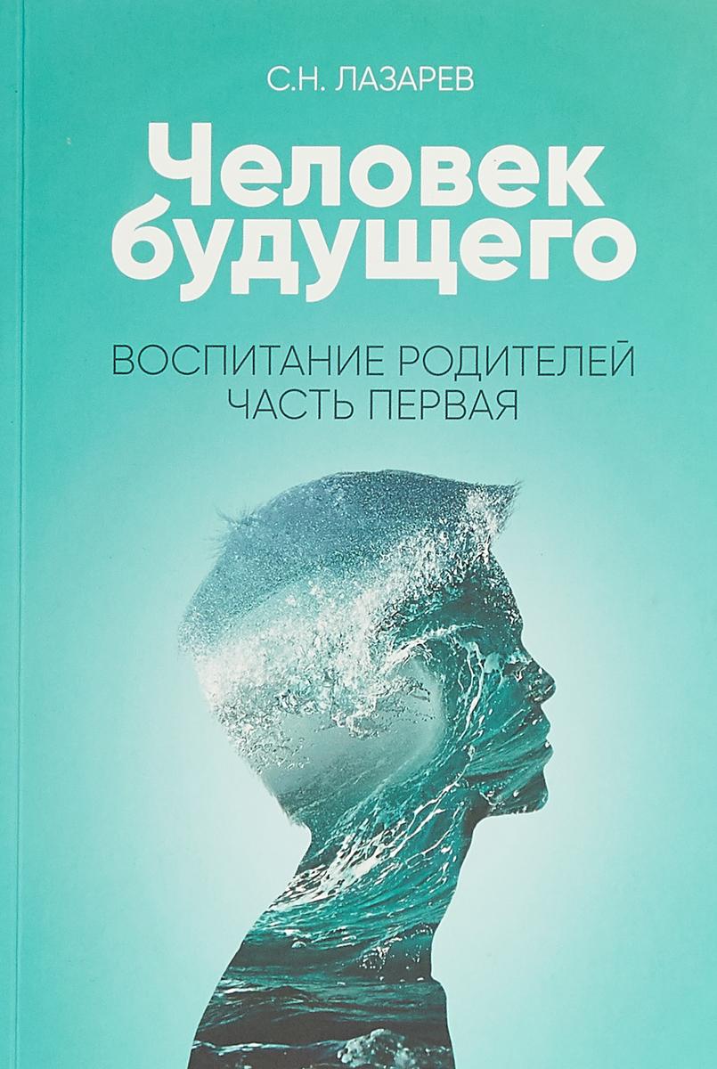 С. Н. Лазарев Человек будущего. Воспитание родителей. Часть 1