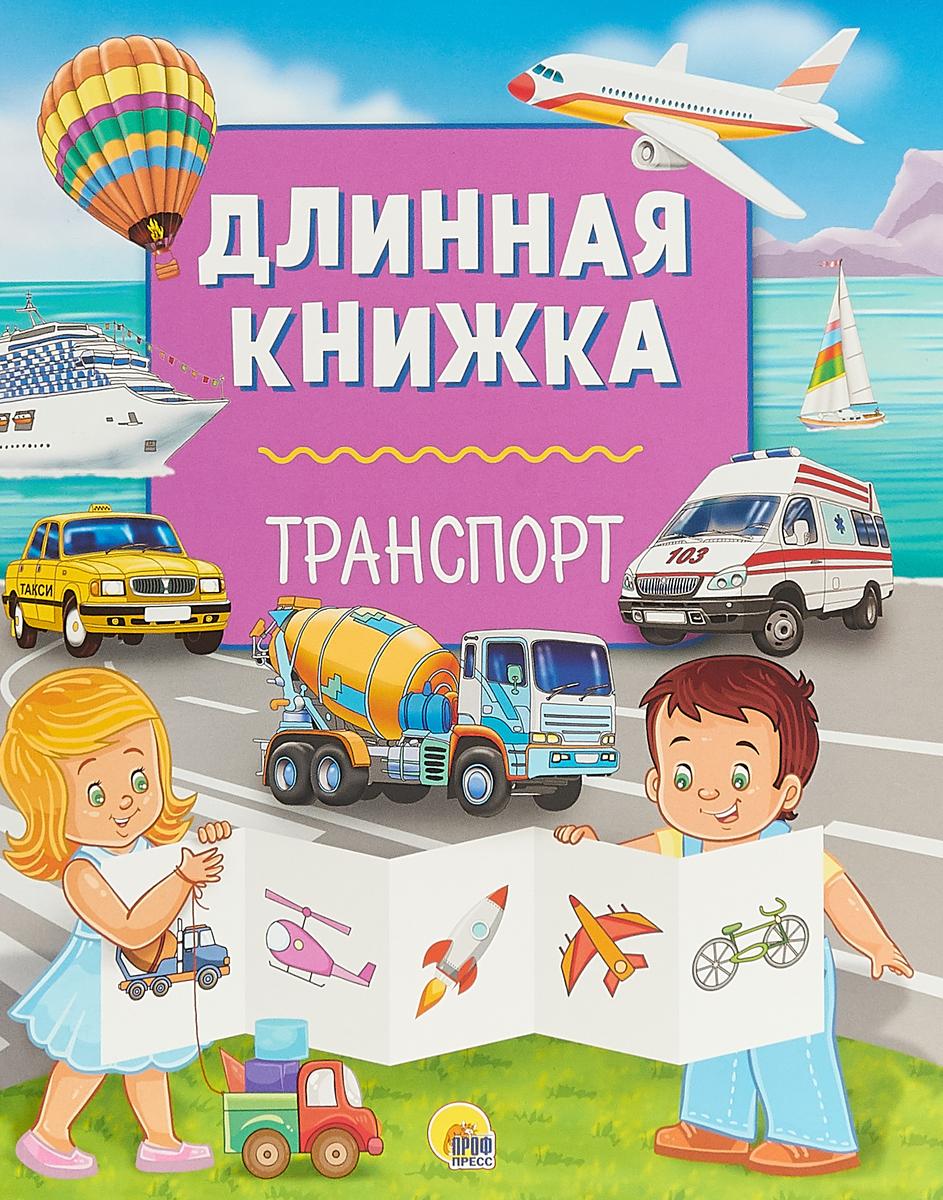 Длинная книжка. Транспорт