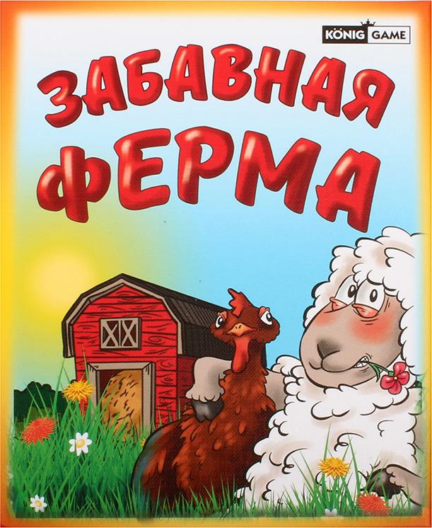 Настольная игра Рыжий кот Koniggame Забавная ферма, ИНК-6305ИНК-6305Это увлекательная карточная игра для двух игроков. На каждой карте есть свой пейзаж, со своей уникальной фермой, где могут пастись лошади, коровы, поросята и овечки, ее могут охранять овчарки, погода может быть солнечной или дождливой. Цель игроков набрать больше всего очков, собирая особые комбинации карт с такими разными элементами. Количество игроков: 2. Возраст: 6+