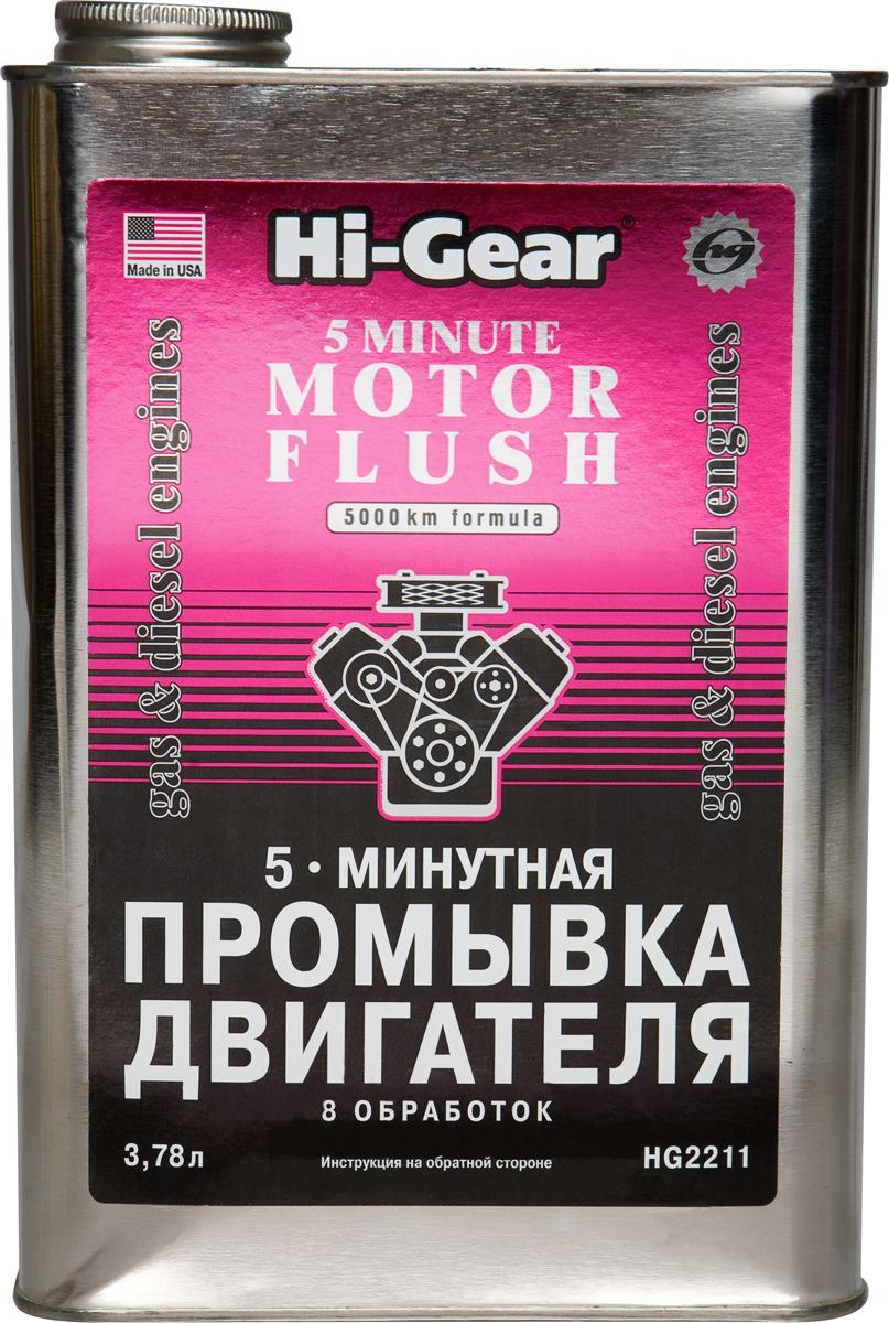 Промывка двигателя Hi-Gear, HG2211, 3.78 л