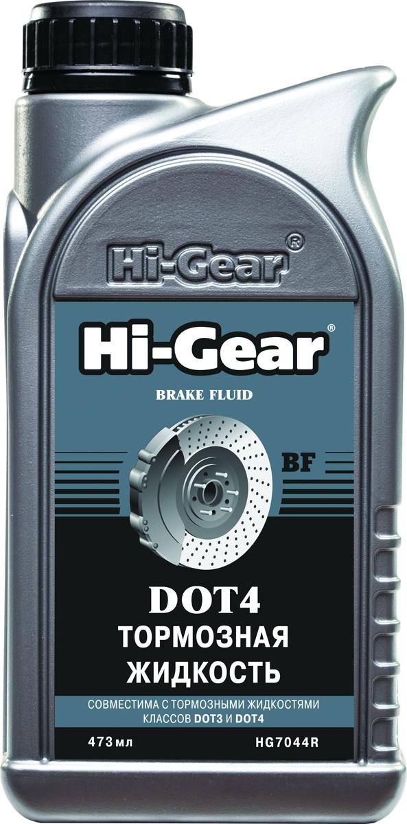 Тормозная жидкость Hi-Gear DOT 4, HG7044R, 473 мл