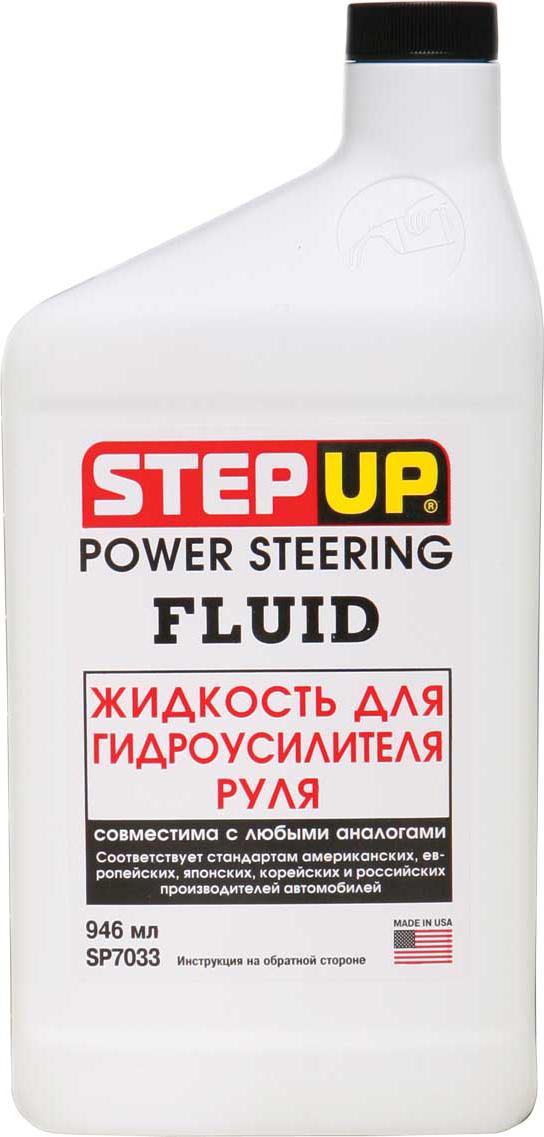 Жидкость для гидроусилителя Step Up, SP7033, 946 мл