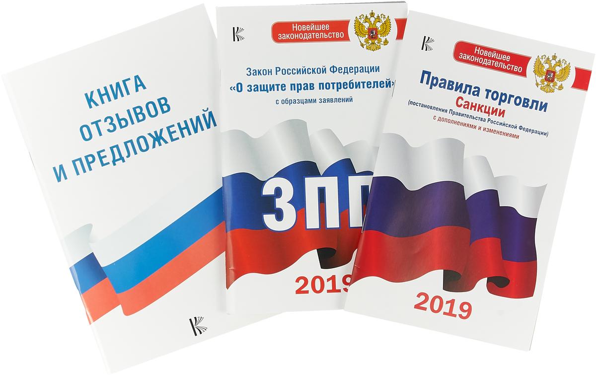 Книга отзывов и предложений. Закон о защите прав потребителей 2019. Правила торговли (комплект из 3-х книг)