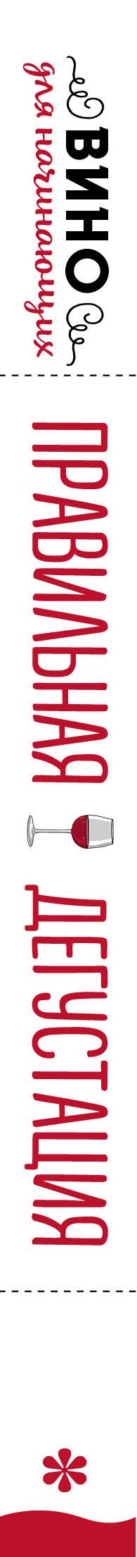 Казамайор Пьер. Вино для начинающих. Правильная дегустация 195x2209