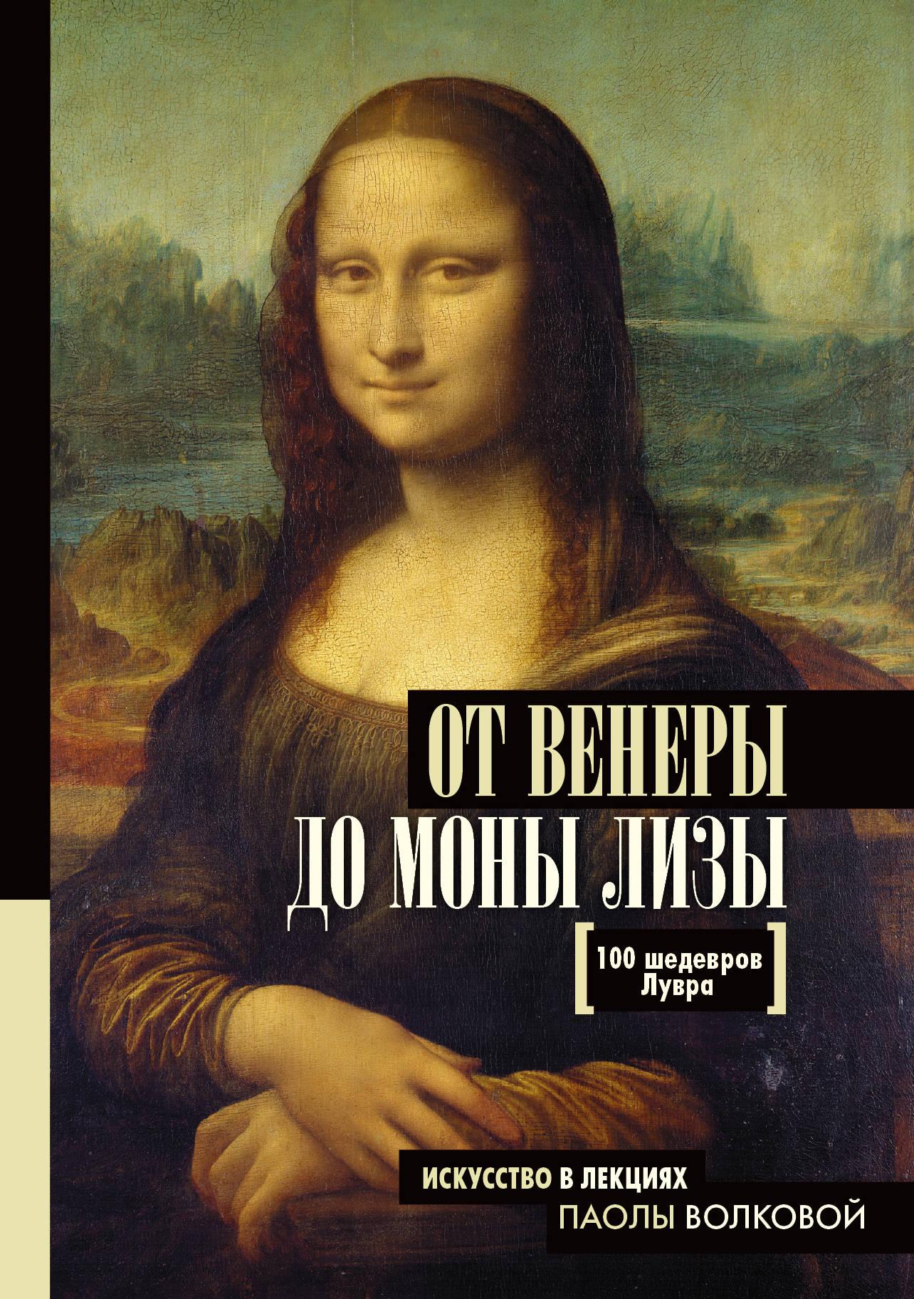 Нонте Серж От Венеры до Моны Лизы.100 шедевров Лувра