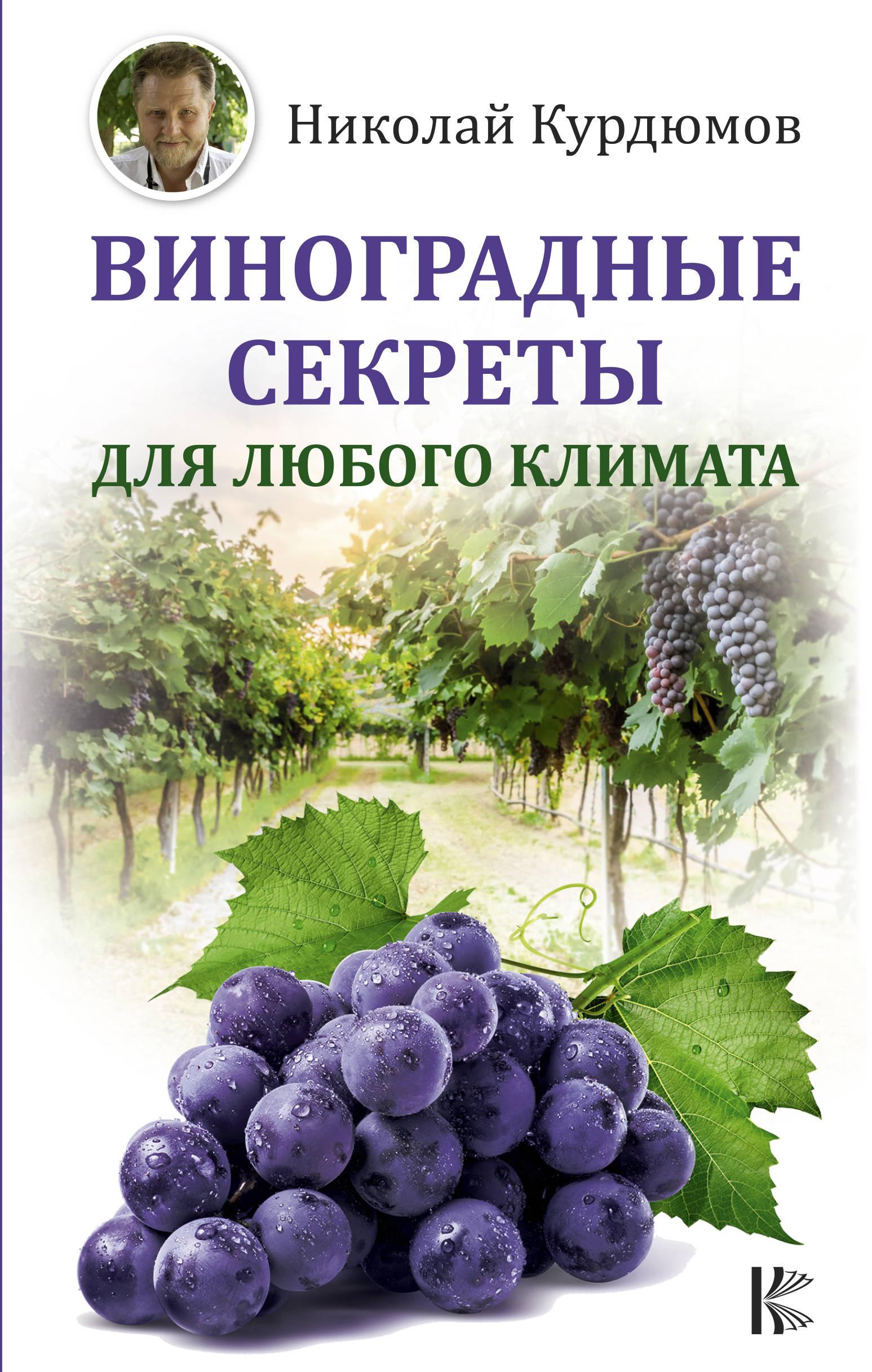 Николай Курдюмов Виноградные секреты для любого климата