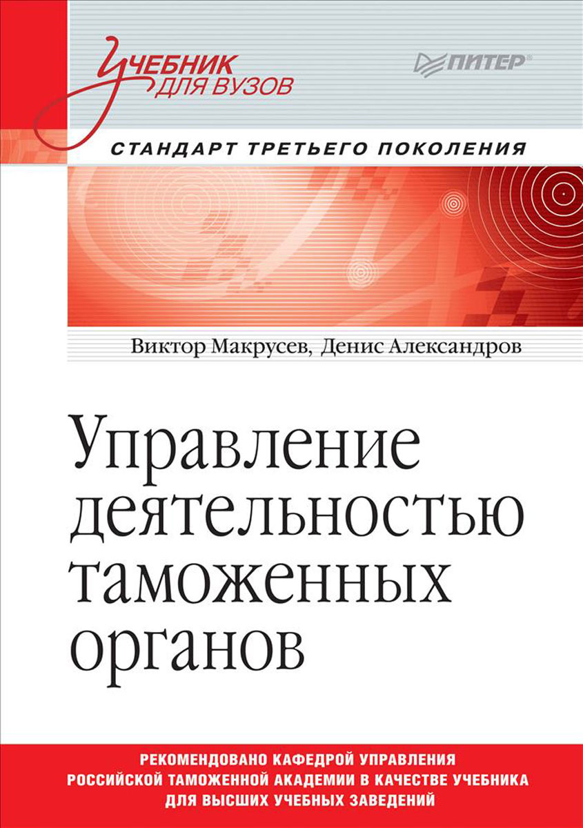 Виктор Макрусев, Денис Александров Управление деятельностью таможенных органов. Учебник