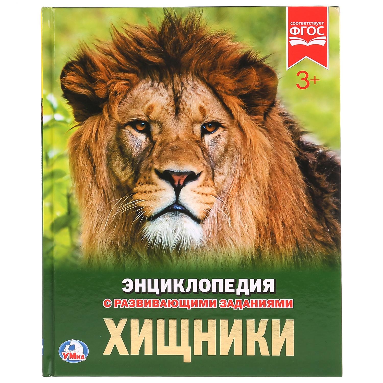 Энциклопедия. Хищники