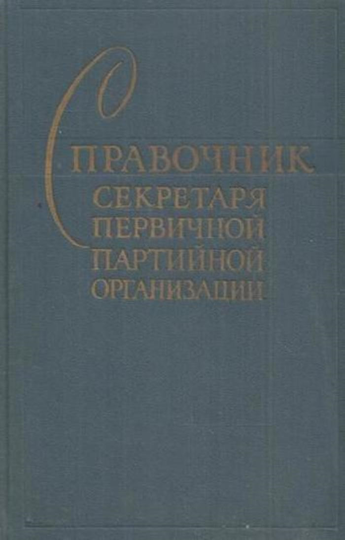 Справочник секретаря первичной партийной организации