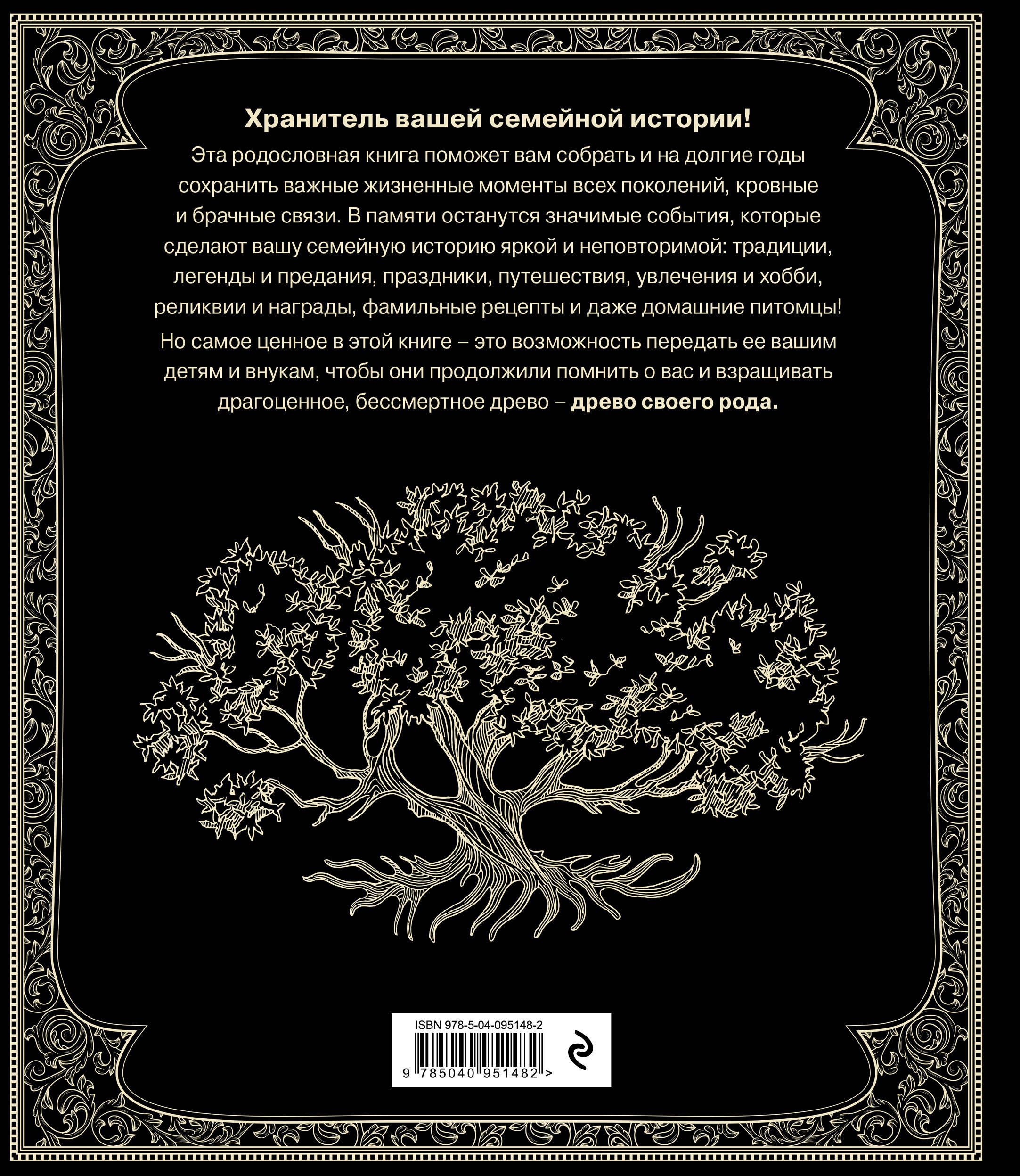 """Книга """"Семейное древо"""". Родословная книга. Ольга Юрченко"""