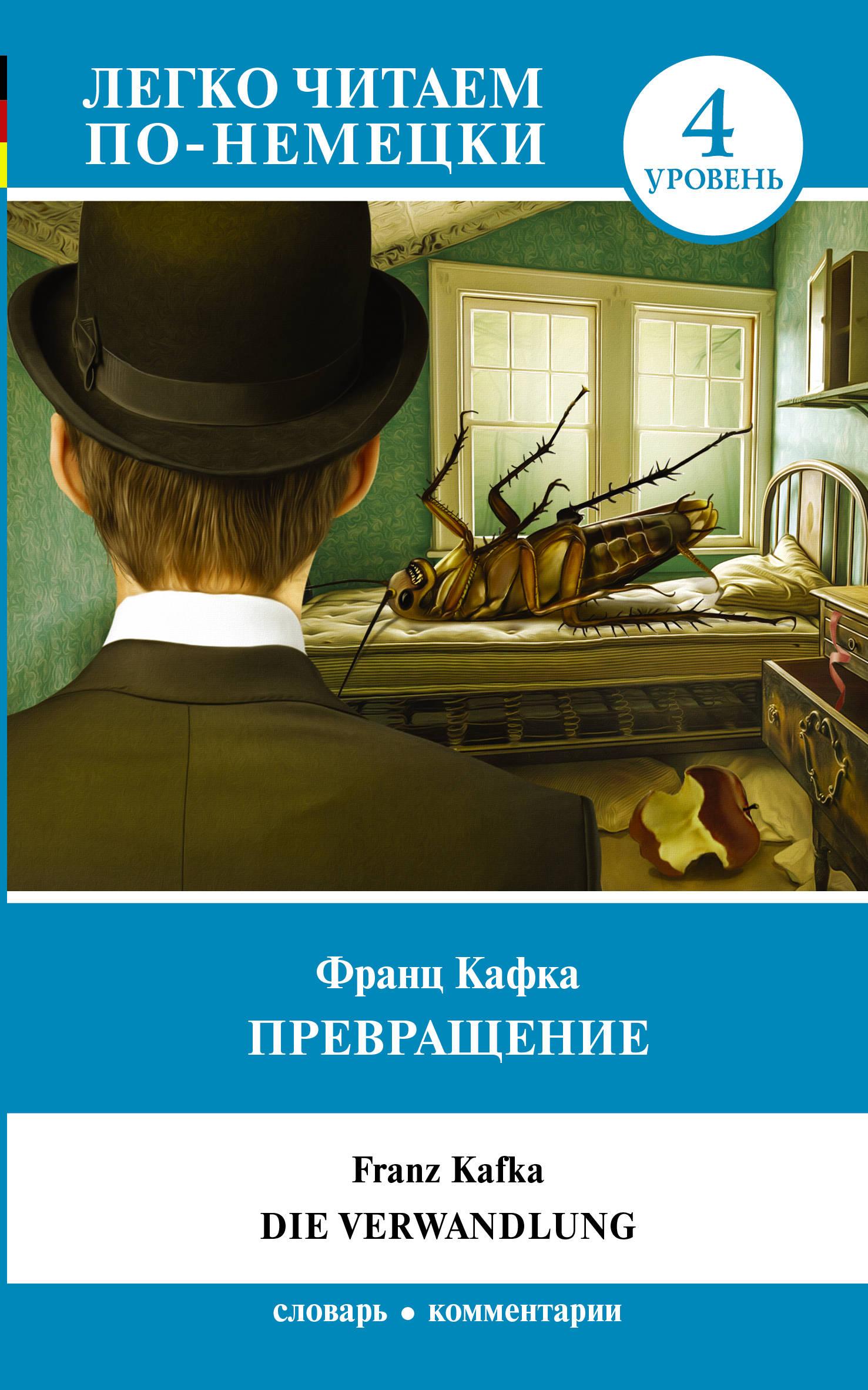 Кафка Франц Превращение. Уровень 4