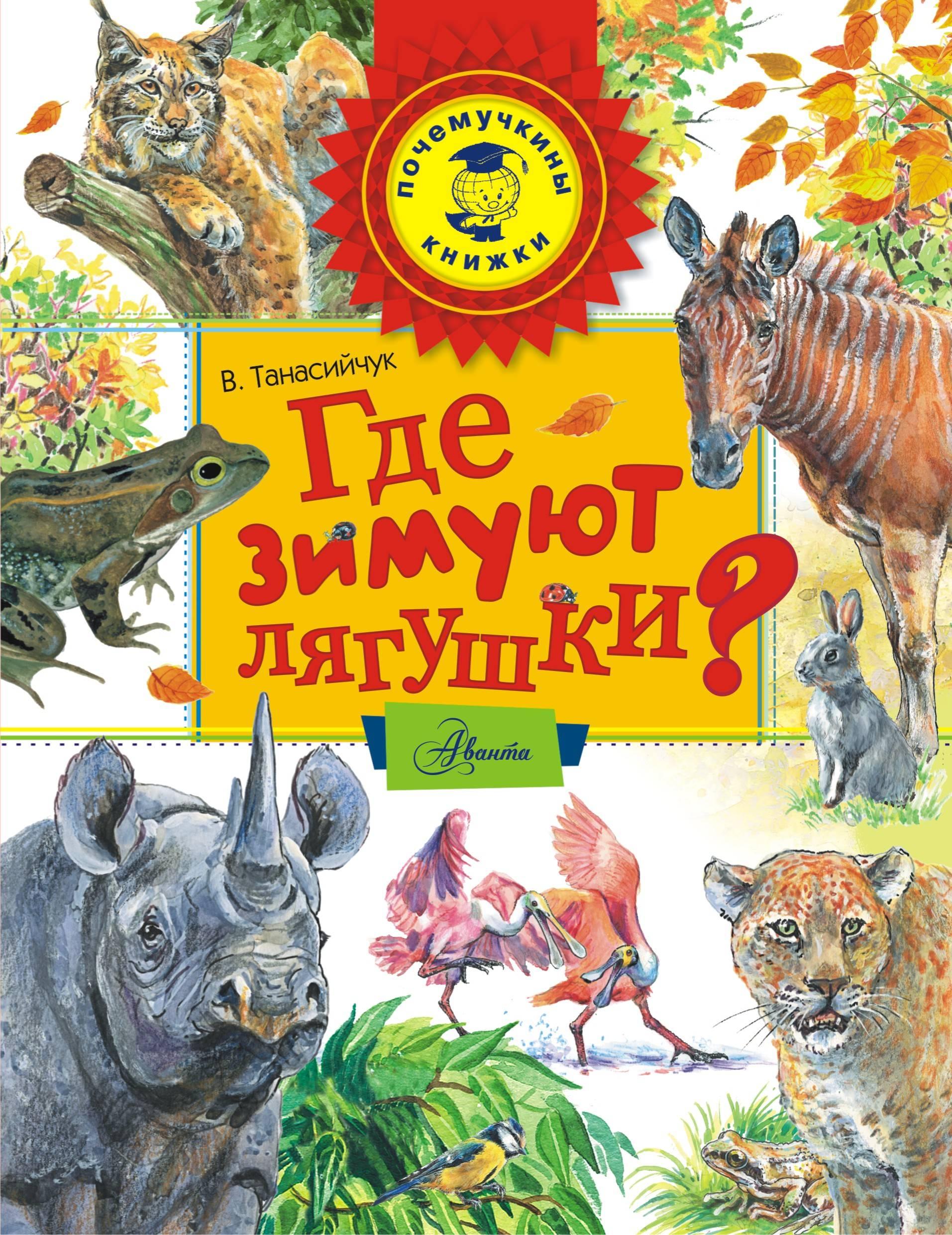 Виталий Танасийчук Где зимуют лягушки?