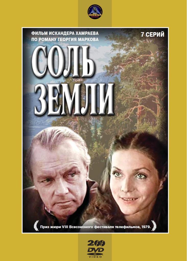 Строговы 2: Соль Земли. 01-07 серий (2 DVD)
