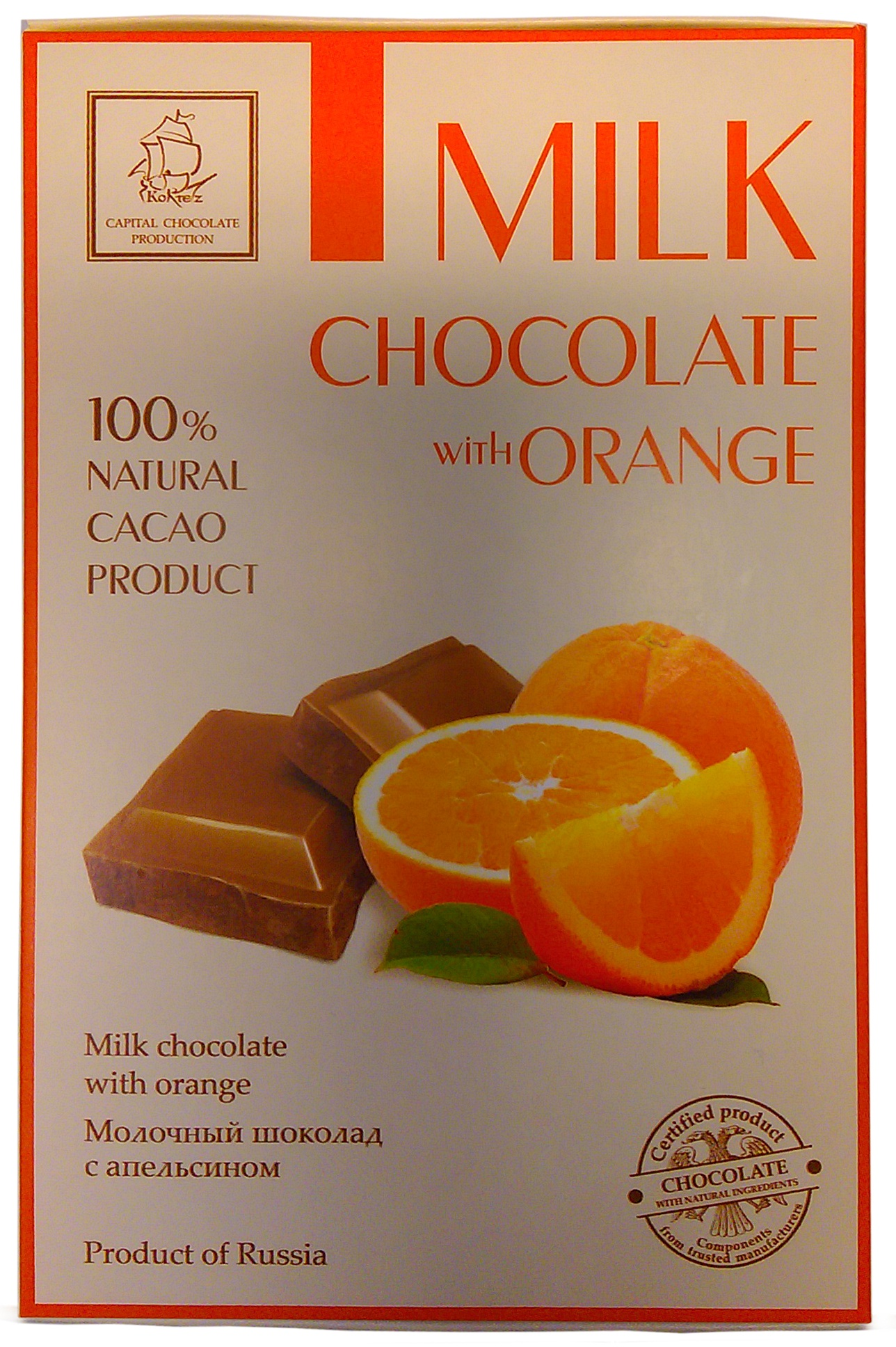 75г Шоколад фигурный Набор молочный шоколад с апельсином