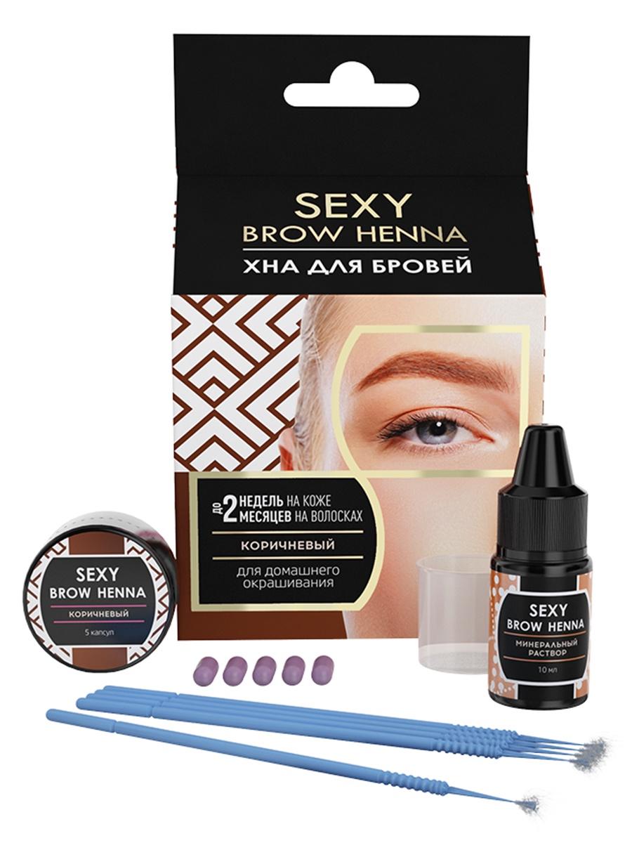 Набор для домашнего использования SEXY BROW HENNA (5 капсул), коричневый цветSH-00016Хна для бровей светло-коричневого цвета, 1 г (5 капсул по 0,2 грамма). Каждой капсулы хватает на 2-3 применения. Не содержит аммиака.