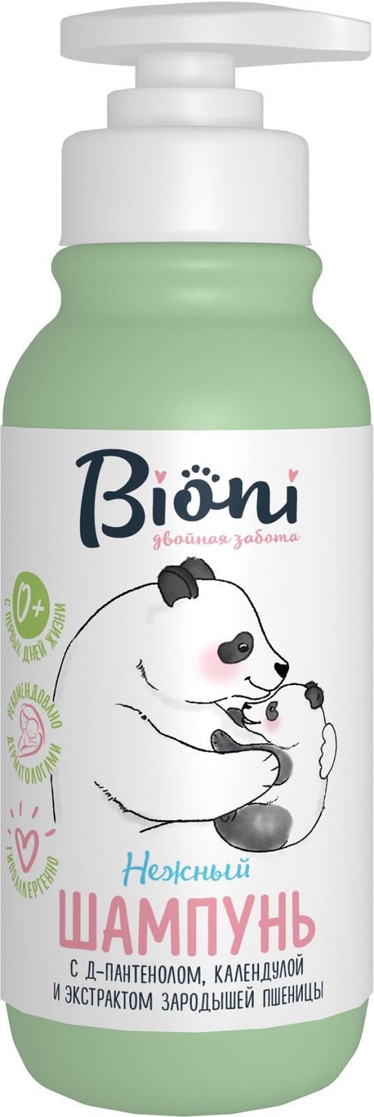 Нежный шампунь для младенцев Bioni с календулой и экстрактом зародышей пшеницы, 250 мл