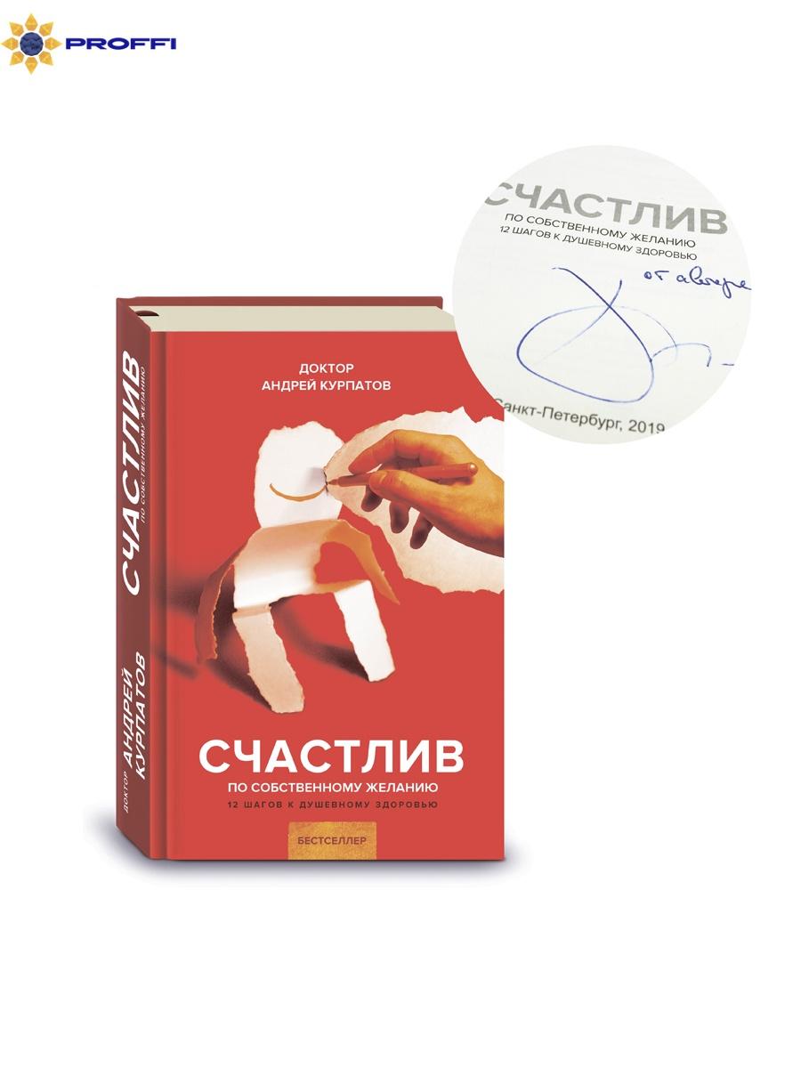 Курпатов А.В. Книга Счастлив по собственному желанию с автографом А. Курпатова (лимитированная серия)