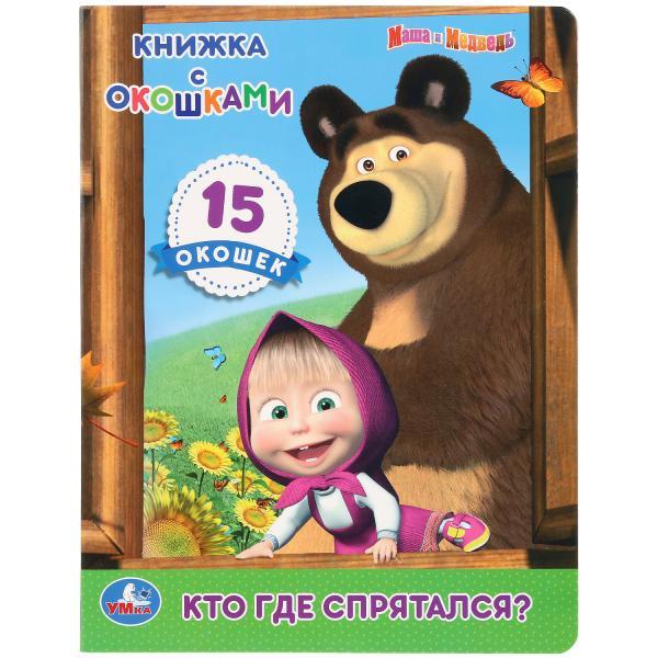 Маша и медведь папка для тетрадей а5 на молнии маша и медведь маша и медведь