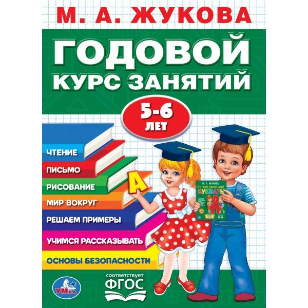 М. А. Жукова Годовой курс занятий. 5-6 лет шсг 5 6 лет полный годовой курс для занятий с детьми