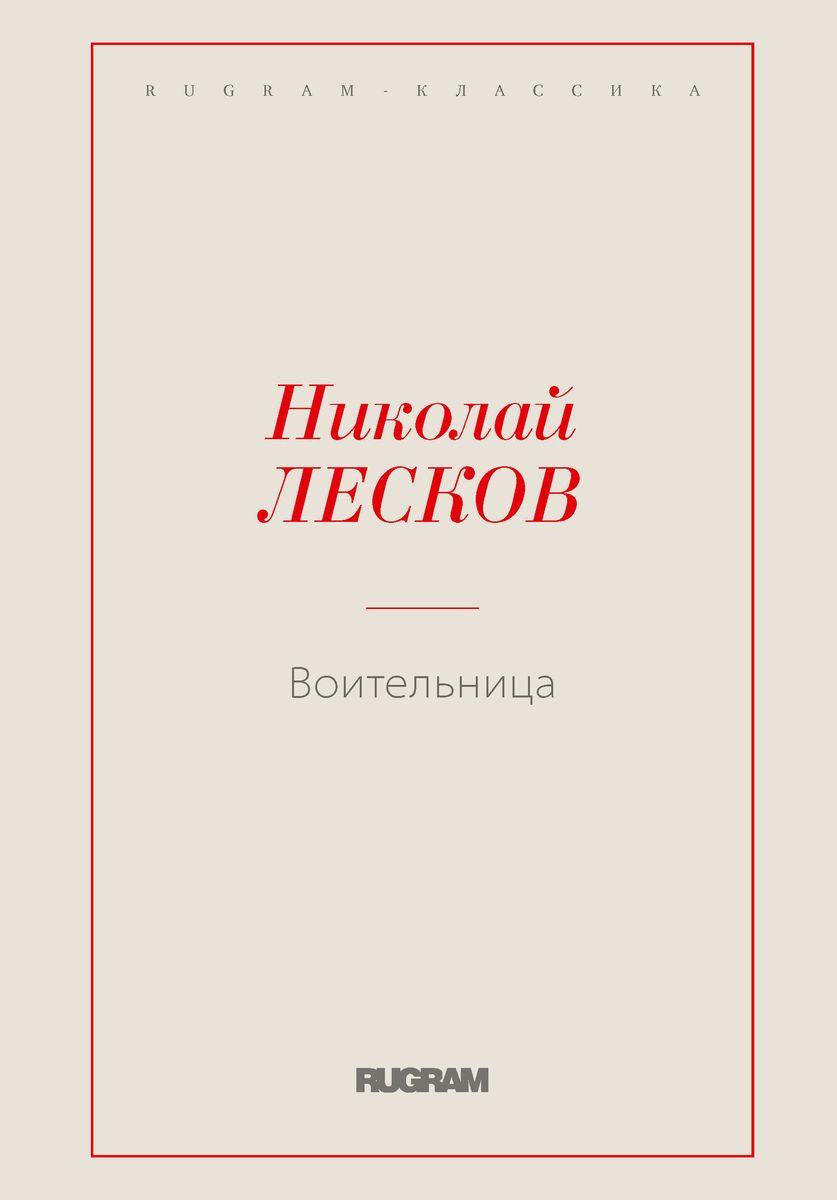 Н. С. Лесков Воительница