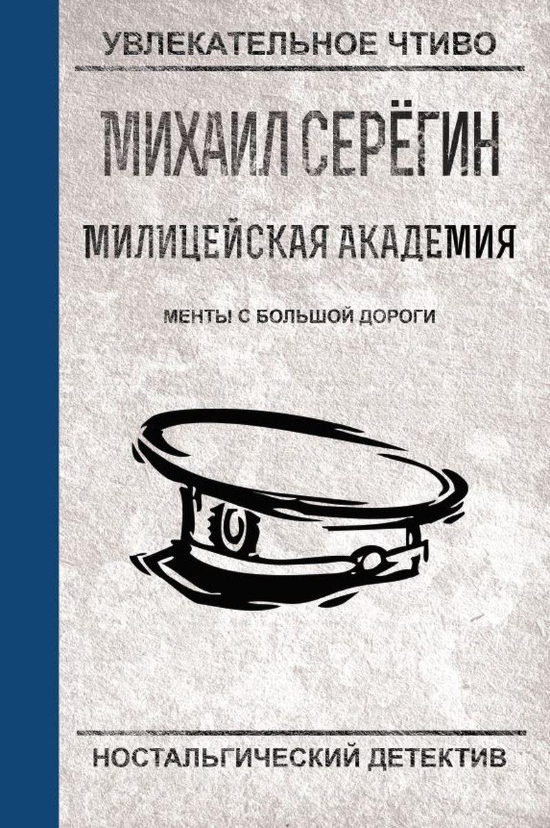 М. Г. Серегин Менты с большой дороги