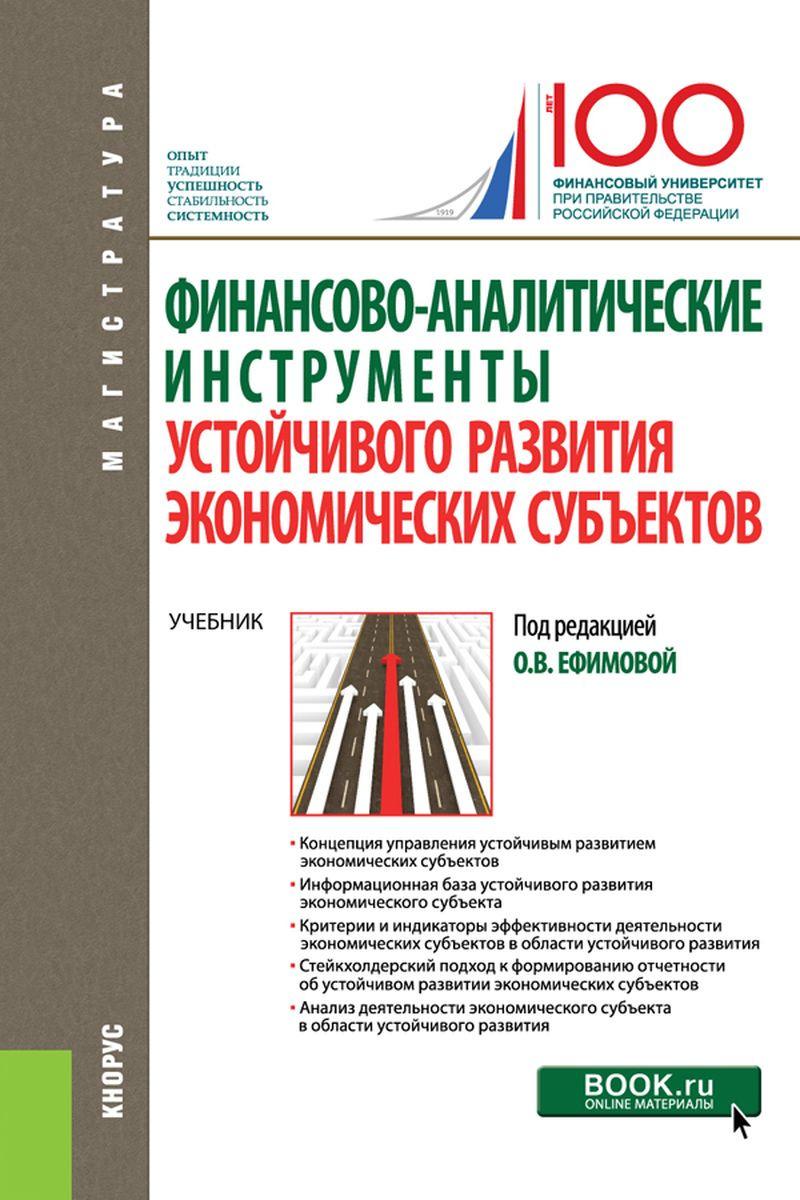 О. В. Ефимова Финансово-аналитические инструменты устойчивого развития экономических субъектов. Учебник