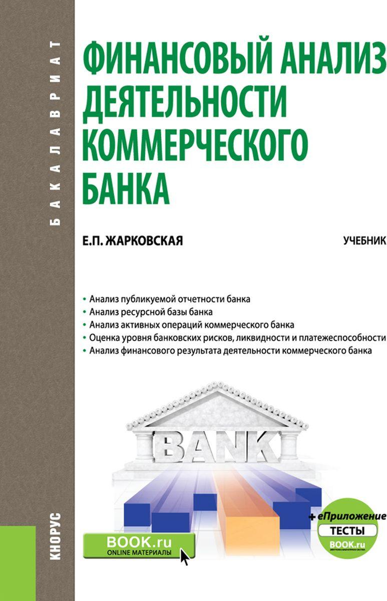 Е. П. Жарковская Финансовый анализ деятельности коммерческого банка. Учебник