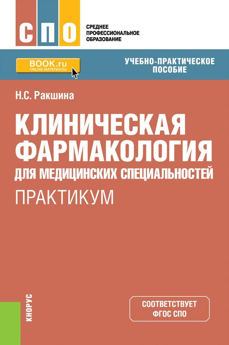 Н. С. Ракшина Клиническая фармакология для медицинских специальностей. Практикум