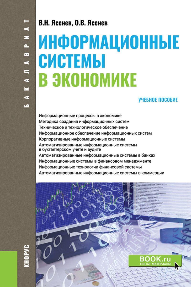 В. Н. Ясенев,О. В. Ясенев Информационные системы в экономике. Учебное пособие