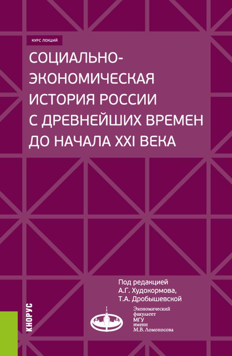 Социально-экономическая история России с древнейших времен до начала XXI века. Курс лекций