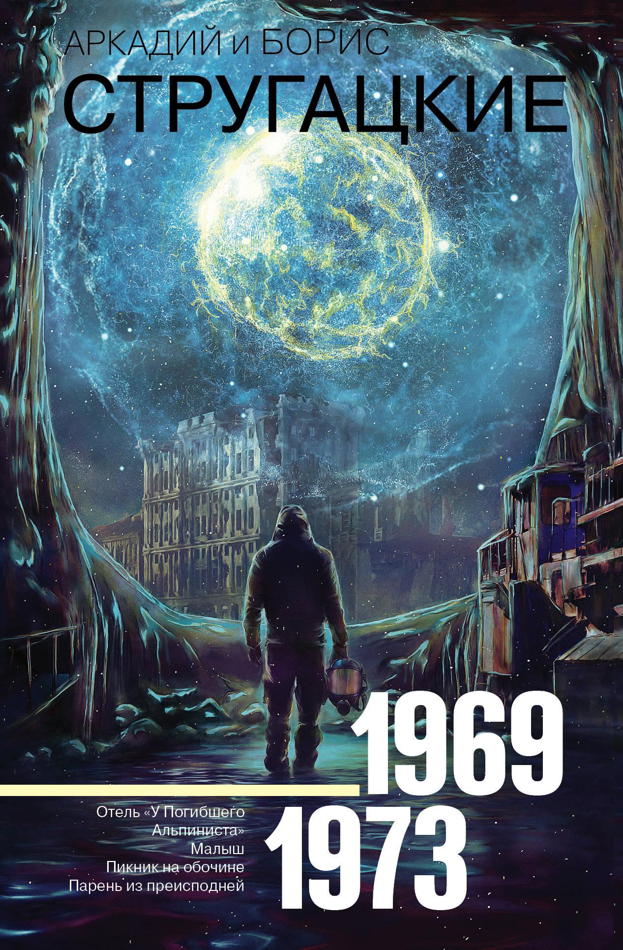 Стругацкий Аркадий; Стругацкий Борис Натанович Собрание сочинений. 1969-1973