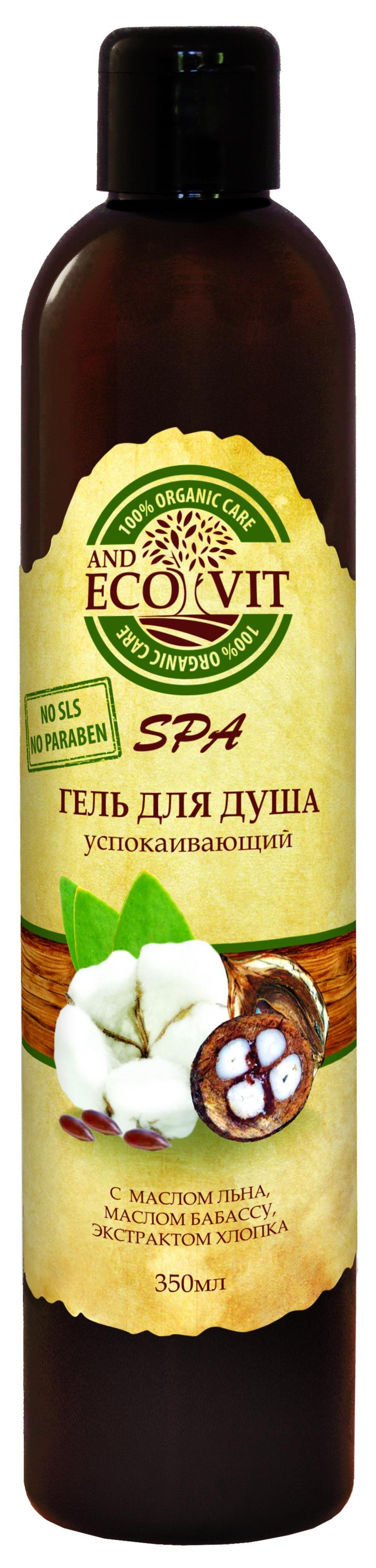 Гель для душа Eco&Vit Успокаивающий с маслом льна, маслом бабассу, экстрактом хлопка, 7900