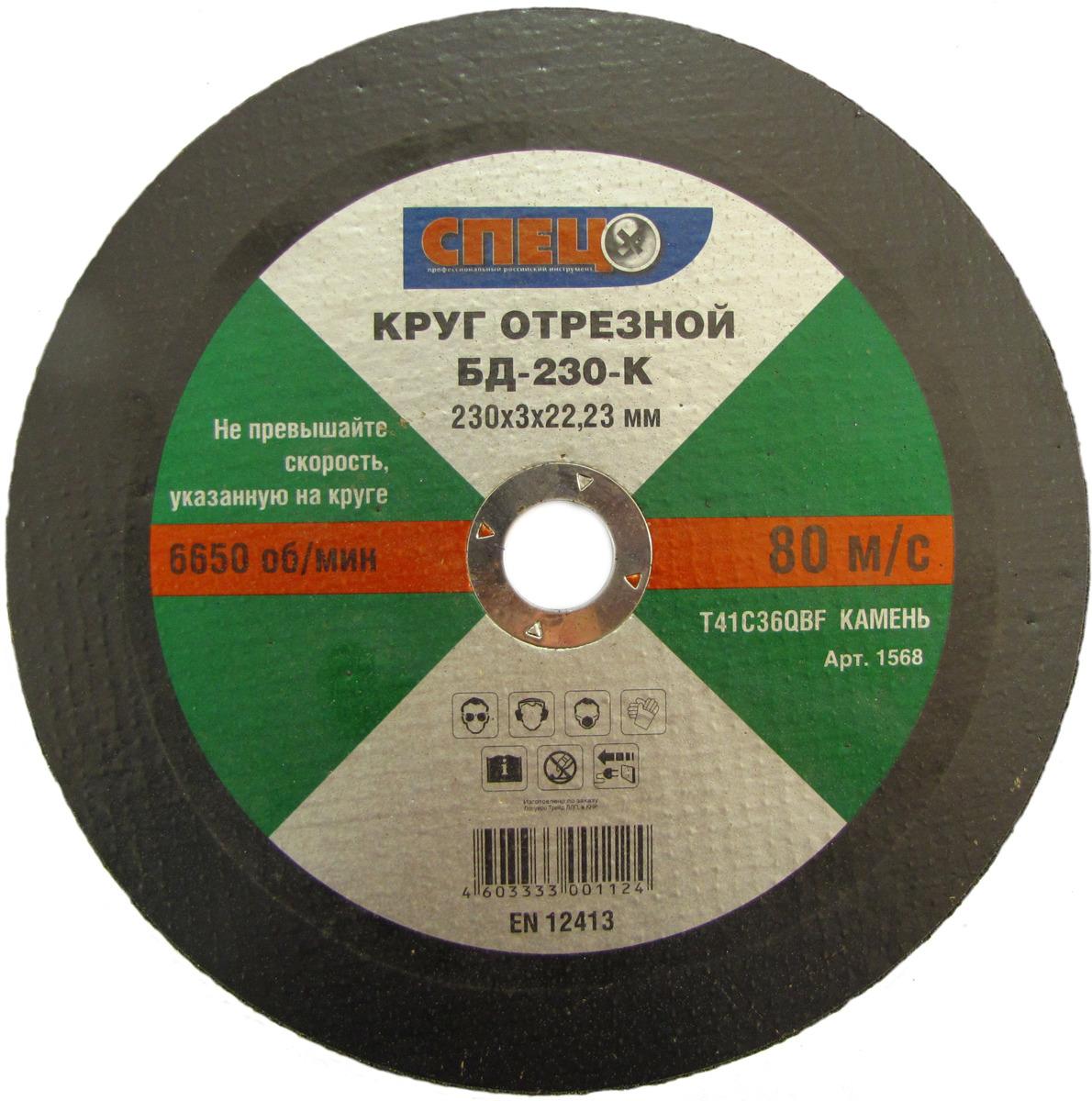 цена на Круг отрезной Спец БД-230-К, по камню, СПЕЦ-1568, диаметр 23 см, 2 шт