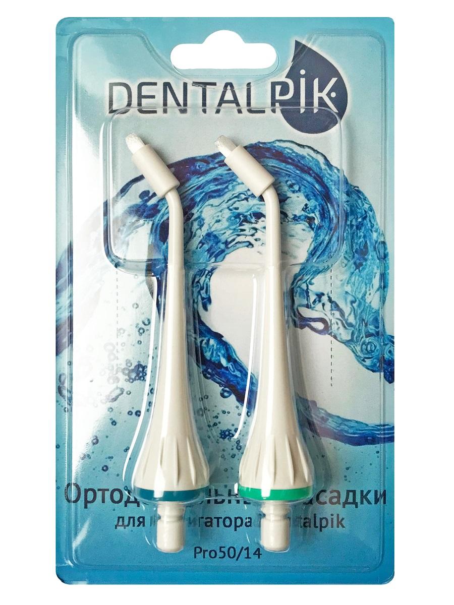 Насадки для ирригатора Dentalpik Pro 50-14 Ортодонтальные, 06.051, 2 шт насадка для ирригатора ap 32 для портативных ирригаторов cs medica ортодонтальные 2шт