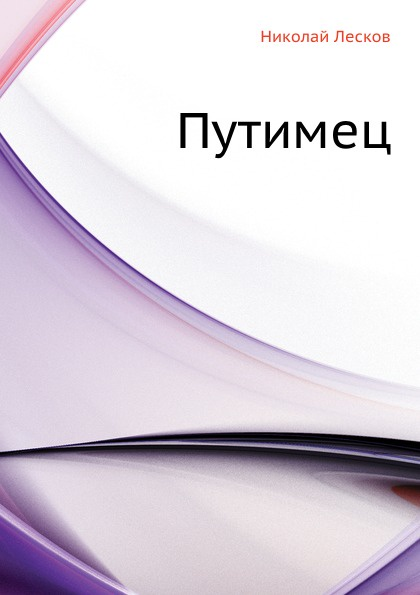 Н. Лесков Путимец