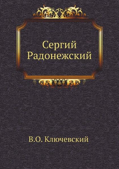 В. О. Ключевский Сергий Радонежский