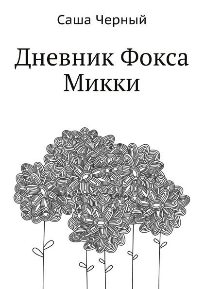 С. Черный Дневник Фокса Микки