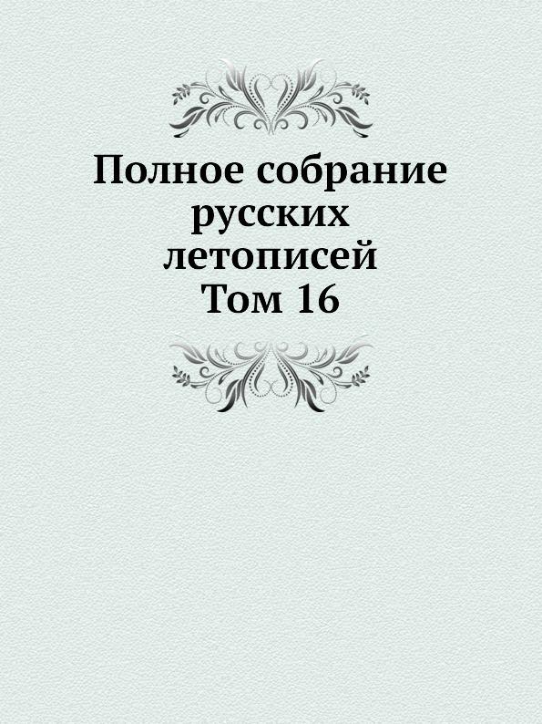 Полное собрание русских летописей. Том 16