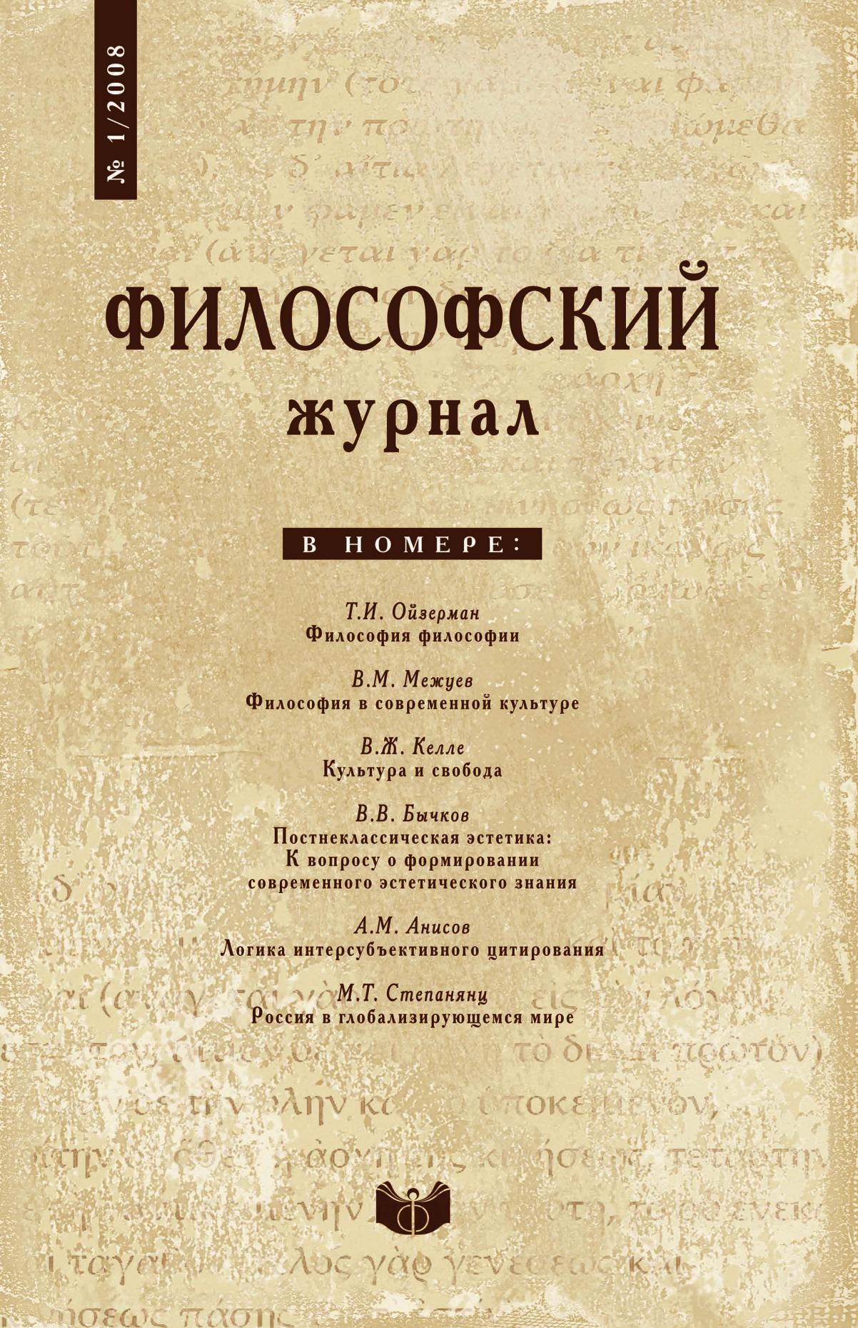 сборник Философский журнал. . 1 2008