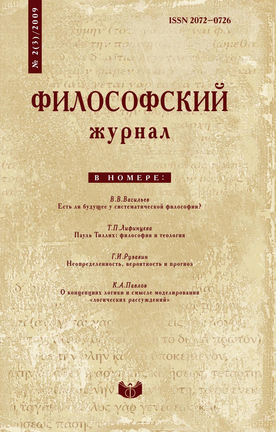 сборник Философский журнал. . 2(3) 2009