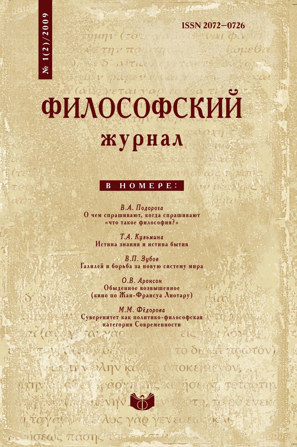 сборник Философский журнал. . 1(2) 2009