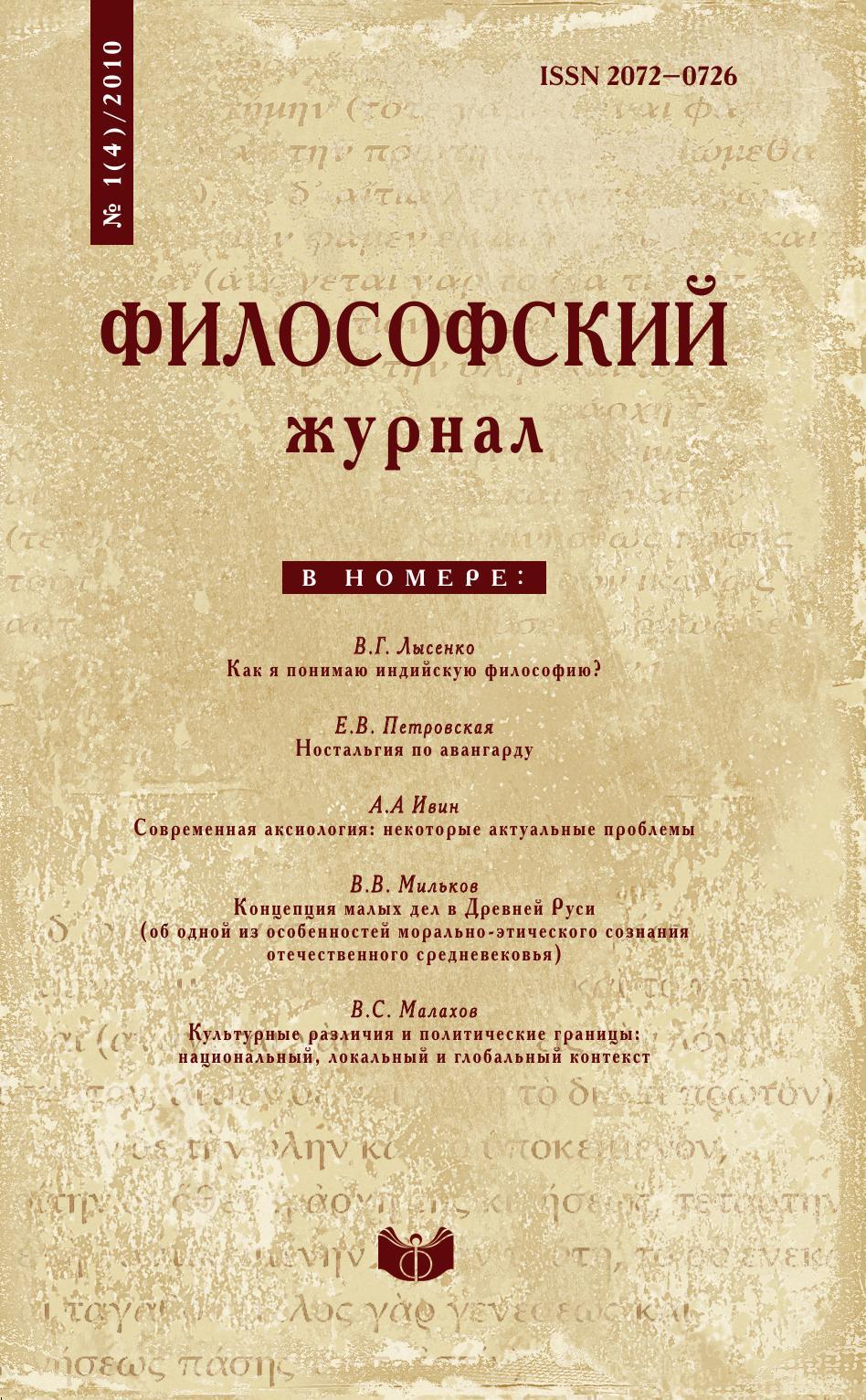 сборник Философский журнал. . 1(4) 2010