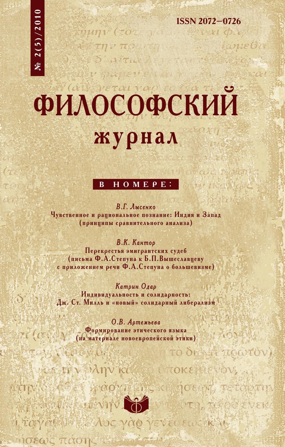 сборник Философский журнал. .2 (5) 2010