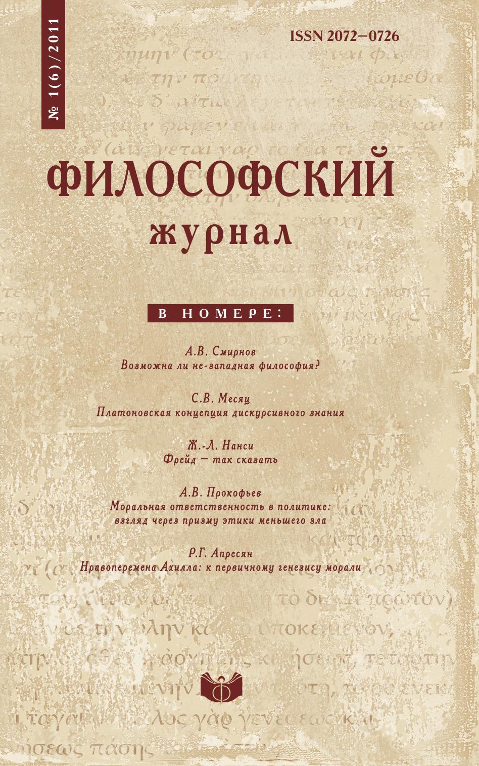 сборник Философский журнал. .1 (6) 2011