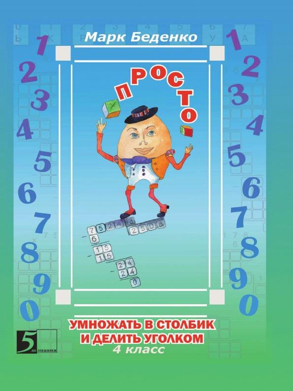 М. В. Беденко Просто умножать в столбик и делить уголком. 4 класс