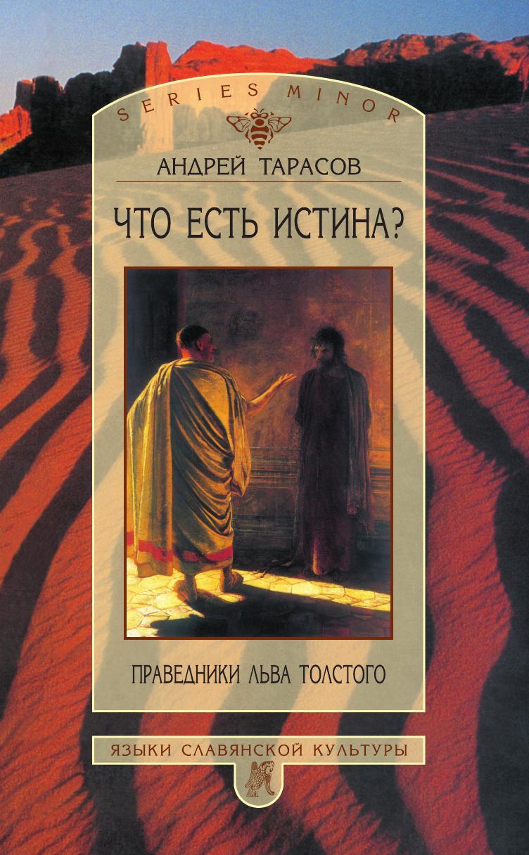 Что есть истина. Праведники Льва Толстого