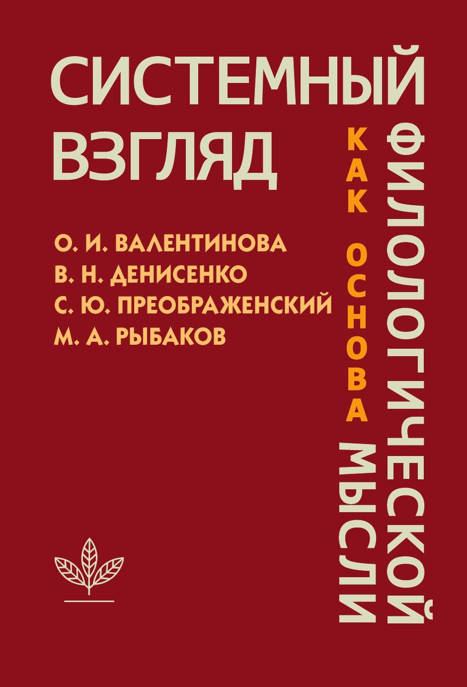 Ольга Валентинова Системный взгляд как основа философии