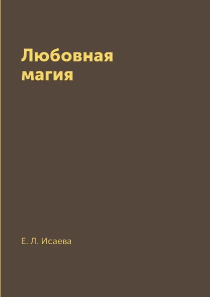 Е. Л. Исаева Любовная магия