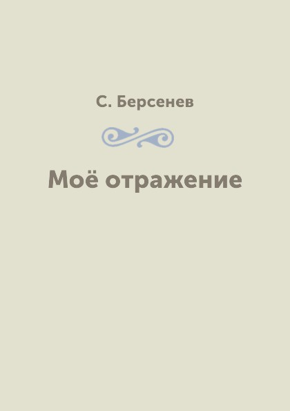 С. Берсенев Мо. отражение