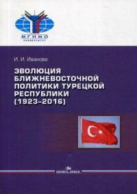 И. И. Иванова Эволюция ближневосточной политики Турецкой Республики (1923–2016)